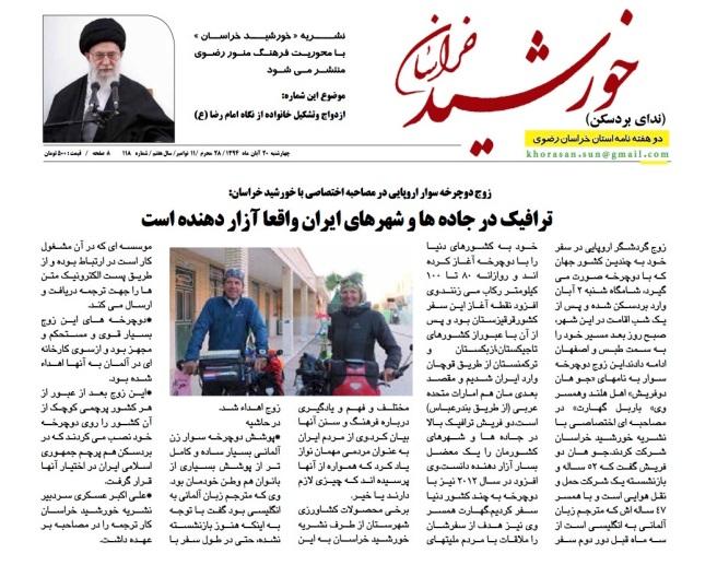 Iran media coverage